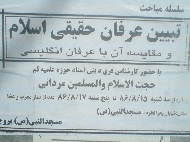 مسجدالنبی(ص) - پایگاه مبارزه با نفاق